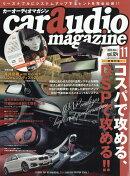 car audio magazine (カーオーディオマガジン) 2018年 11月号 [雑誌]