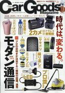 Car Goods Magazine (カーグッズマガジン) 2018年 11月号 [雑誌]