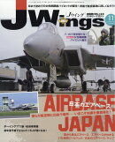 J Wings (ジェイウイング) 2018年 11月号 [雑誌]