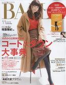 BAILA (バイラ) 2018年 11月号 [雑誌]