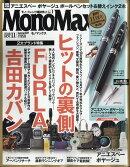 Mono Max (モノ・マックス) 2018年 11月号 [雑誌]