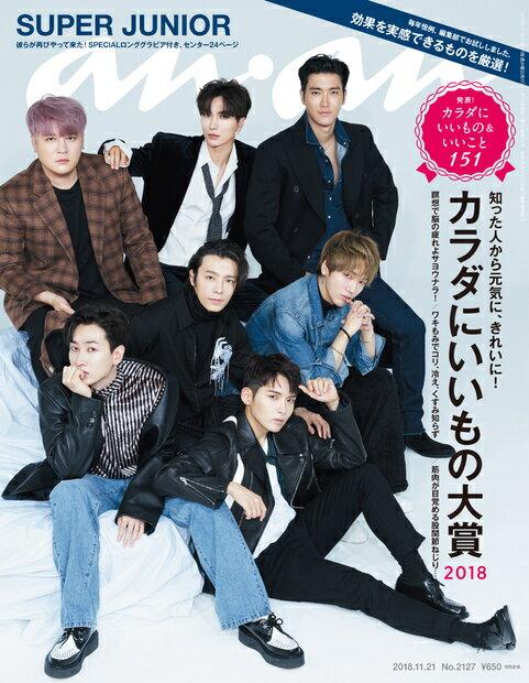 an・an (アン・アン) 2018年 11/21号 [雑誌]