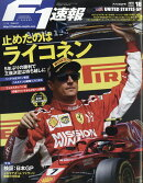 F1 (エフワン) 速報 2018年 11/1号 [雑誌]