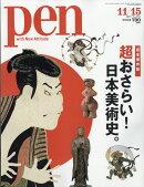 Pen (ペン) 2018年 11/15号 [雑誌]