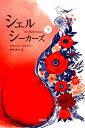 シェルシーカーズ(下巻) [ ロザムンド・ピルチャー ]