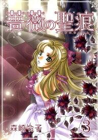 薔薇の聖痕(3) (フェアベルコミックスフレイヤ) [ 森崎令子 ]