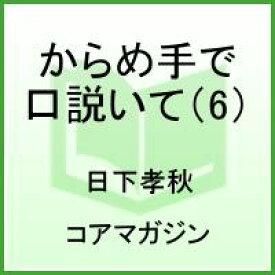 からめ手で口説いて(6) (ドラコミックス) [ 日下孝秋 ]