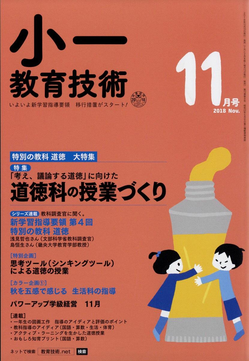 小一教育技術 2018年 11月号 [雑誌]