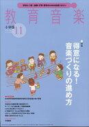 教育音楽 小学版 2018年 11月号 [雑誌]
