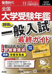 螢雪時代11月臨時増刊 全国大学受験年鑑(2019年入試対策用)