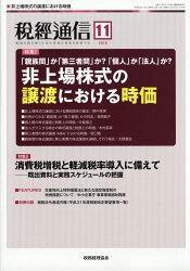 税経通信 2018年 11月号 [雑誌]