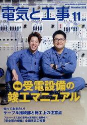 電気と工事 2018年 11月号 [雑誌]