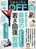日経おとなのOFF(オフ) 2018年 11月号 [雑誌]