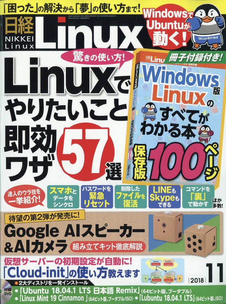 日経 Linux (リナックス) 2018年 11月号 [雑誌]