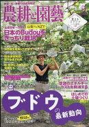 農耕と園藝 2018年 11月号 [雑誌]