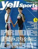 Yell sports (エールスポーツ) 千葉 vol.21 2018年 11月号 [雑誌]