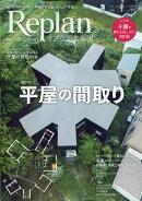 リプラン北海道版 2018年 11月号 [雑誌]