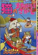 猫のまちがいさがし Vol.4 2018年 11月号 [雑誌]