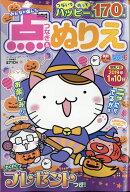 みんなが選んだ点つなぎ&ぬりえ vol.6 2018年 11月号 [雑誌]