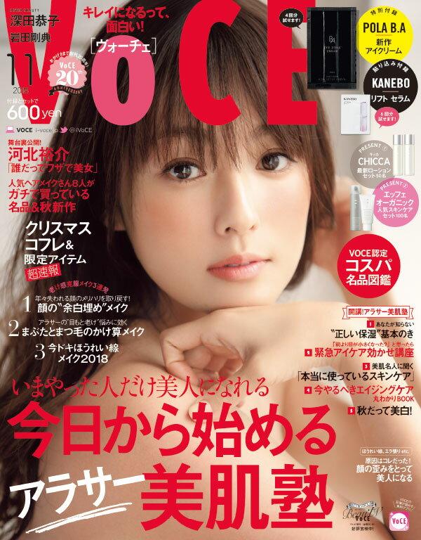 VoCE (ヴォーチェ) 2018年 11月号 [雑誌]