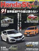 Honda Style (ホンダ スタイル) 2018年 11月号 [雑誌]