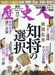歴史人 2018年 11月号 [雑誌]