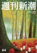 週刊新潮 2018年 11/22号 [雑誌]