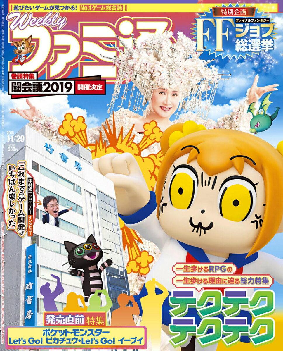 週刊 ファミ通 2018年 11/29号 [雑誌]