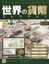 週刊 世界の貨幣コレクション 2018年 11/21号 [雑誌]