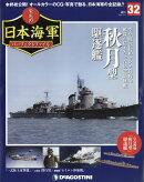 週刊 栄光の日本海軍パーフェクトファイル 2018年 11/6号 [雑誌]