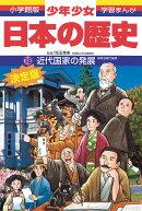 日本の歴史 近代国家の発展