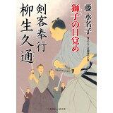 剣客奉行柳生久通 (二見時代小説文庫)