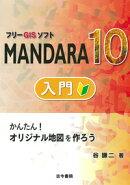 フリーGISソフトMANDARA10入門