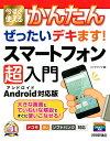 スマートフォン超入門Android対応版 今すぐ使えるかんたんぜったいデキます! [ リンクアップ ]