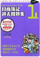 日商簿記過去問題集1級(〔143回・144回(2016)