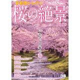 首都圏から行く!桜の絶景(2020) (ぴあMOOK)
