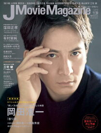 J Movie Magazine Vol.39 (パーフェクト・メモワール) [ ムック ]