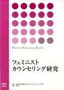 フェミニストカウンセリング研究(vol.7)