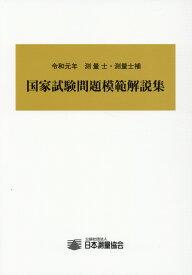 測量士・測量士補国家試験問題模範解説集(令和元年) [ 日本測量協会 ]
