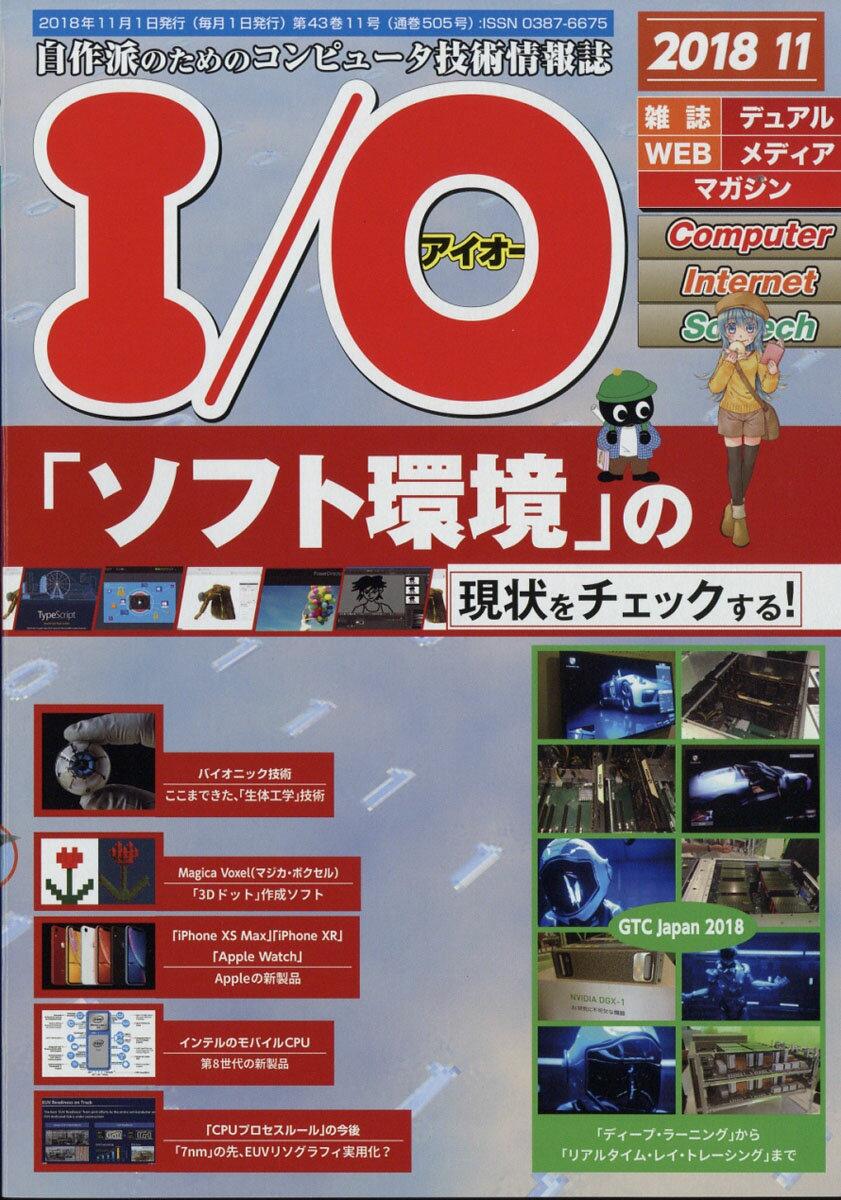 I/O (アイオー) 2018年 11月号 [雑誌]