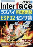 Interface (インターフェース) 2018年 11月号 [雑誌]