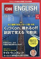 CNN ENGLISH EXPRESS (イングリッシュ・エクスプレス) 2018年 11月号 [雑誌]