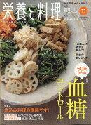 栄養と料理 2018年 11月号 [雑誌]
