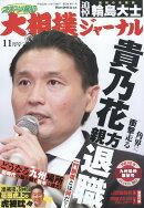 スポーツ報知大相撲ジャーナル 2018年 11月号 [雑誌]
