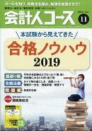 会計人コース 2018年 11月号 [雑誌]