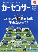 カーセンサー東日本版 2018年 11月号 [雑誌]