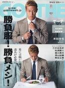 GOETHE (ゲーテ) 2018年 11月号 [雑誌]
