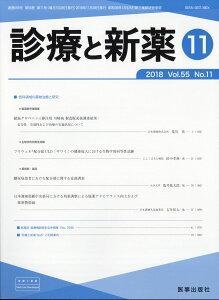 診療と新薬 2018年 11月号 [雑誌]