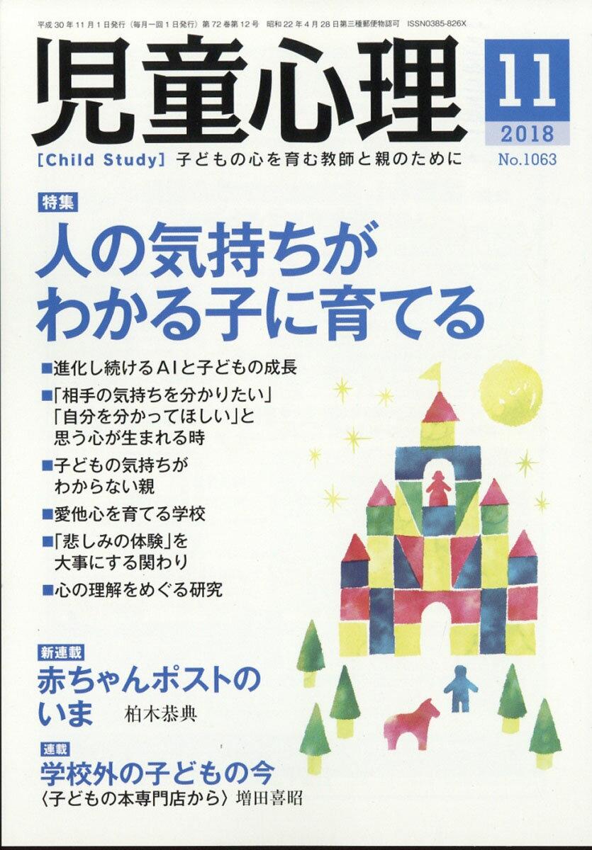 児童心理 2018年 11月号 [雑誌]