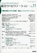 総合リハビリテーション 2018年 11月号 [雑誌]